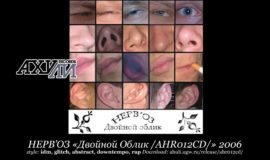 HEPB'ОЗ «Двойной Облик /AHR012CD/» 2006 [ahuli.ugw.ru]